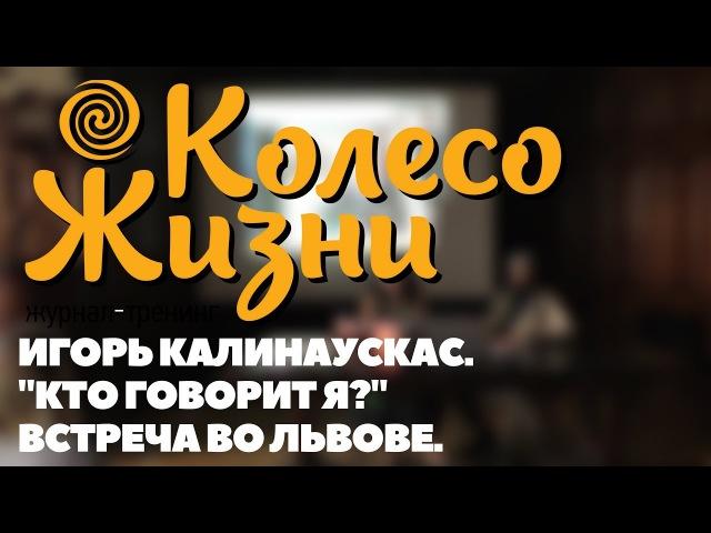 Колесо Жизни: Игорь Калинаускас