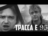 Алиса (Кинчев) - Трасса Е95
