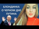 Блондинка о России без Путина Рыбке и коксе в Кремле