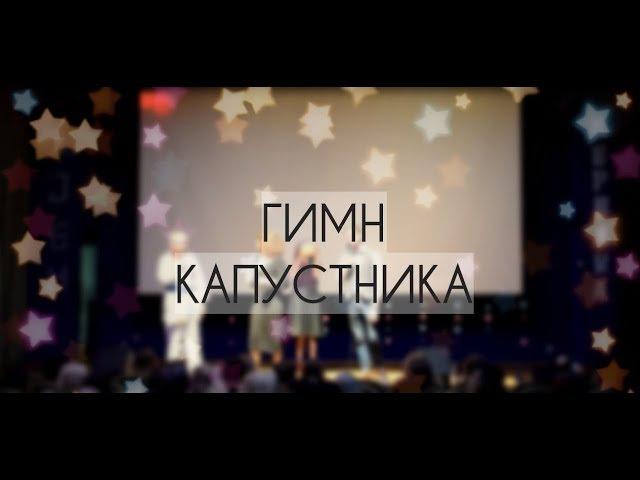 Дзен первокурсника - 2017 | Гимн Капустника БГУ