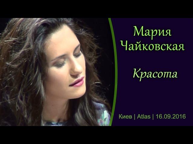 Мария Чайковская / Maria Chaykovskaya. Красота. Киев, Atlas, 16.09.2016