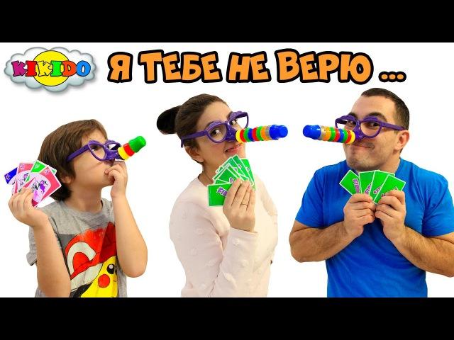 Челлендж Обмани или Проиграй Играем в веселую игру Фиббер Видео для детей Challenge Fibber Кикидо