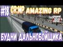 AMAZING RP 01 ● БУДНИ ДАЛЬНОБОЙЩИКА ● НОВЫЙ МОДПАК ● CRMP 18.