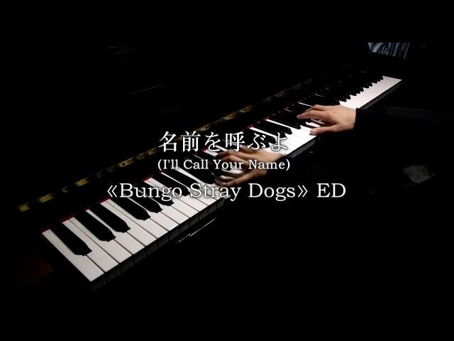 Bungo Stray Dogs ED-Piano Arrangement 名前を呼ぶよ (I'll Call Your Name)