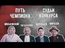 Судьи конкурса Путь чемпиона в DEMETRIUS   Солист группы Нервы Женя Мильковский в DEMETRIUS