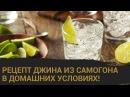 Рецепт джина из самогона в домашних условиях Сухопарник диоптр от LUXSTAHL