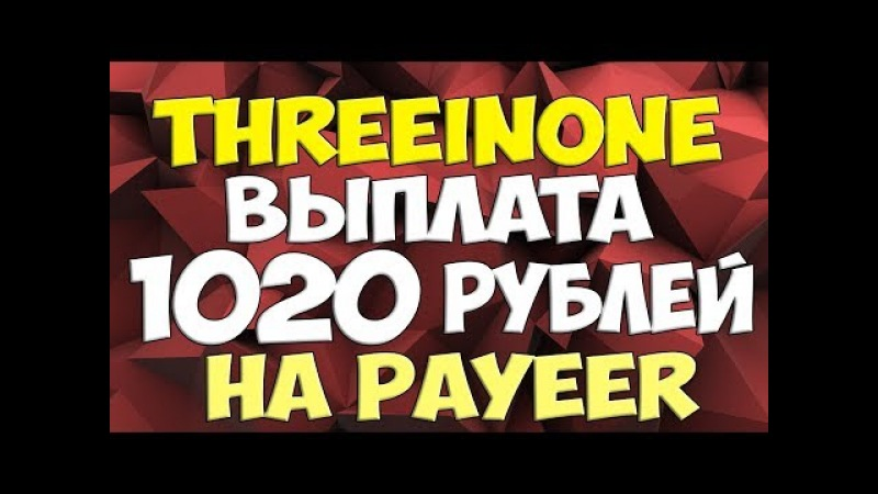 🤑Threeinone мгновенная выплата 1020 рублей💸 на Payeer. Пассивный доход с инвестиций в акции сайта