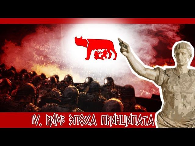 27 г до н э 284 г н э Эпоха принципата в Римской империи