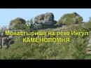 Шукач ТВ | Монастырище на реке Ингул - МЕСТО СИЛЫ или ?