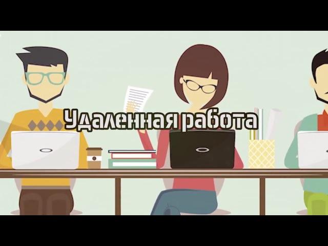 Работа через интернет на дому тольятти 1