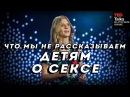 ЧТО МЫ НЕ РАССКАЗЫВАЕМ ДЕТЯМ О СЕКСЕ - Сью Джей Джонсон - TED на русском