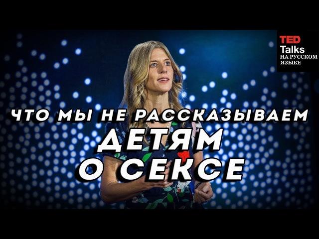 ЧТО МЫ НЕ РАССКАЗЫВАЕМ ДЕТЯМ О СЕКСЕ Сью Джей Джонсон TED на русском
