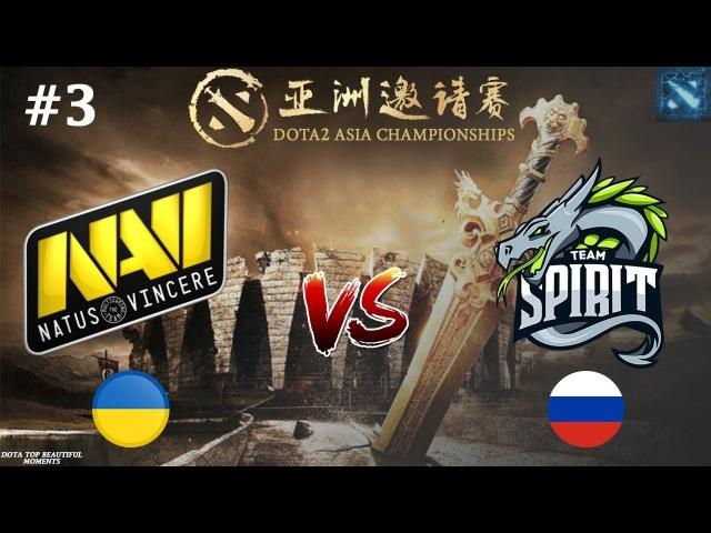 [RU3] Na'Vi vs Spirit (BO3)   DAC 2018 Major   CIS   Round 3   12.02.2018