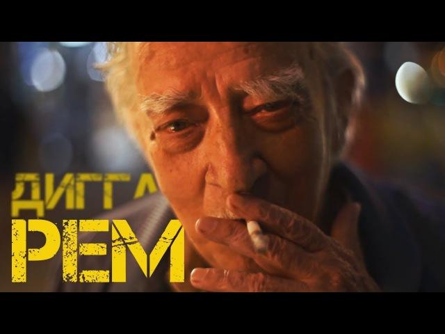 Рем Дигга - Безразличие (2018) HD