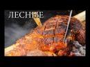 Дикая кухня - ЖАРЕНОЕ МЯСО НА ВЕРТЕЛЕ | BUSHCRAFT COOKING ON THE SPIT