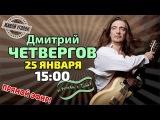Выпуск 19 В гостях Дмитрий Четвергов