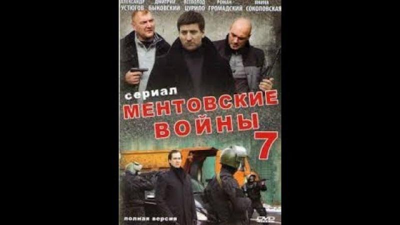 Ментовские войны 7 сезон 1 серия хорошем качестве