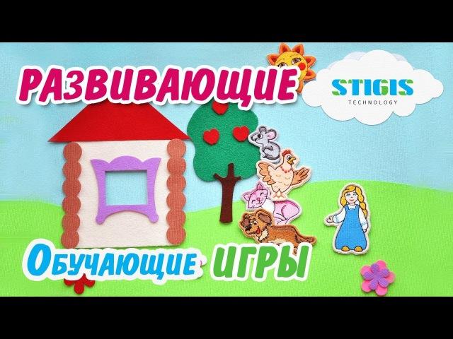 Стигисы Развивающие обучающие игры для детей Stigis Educational games