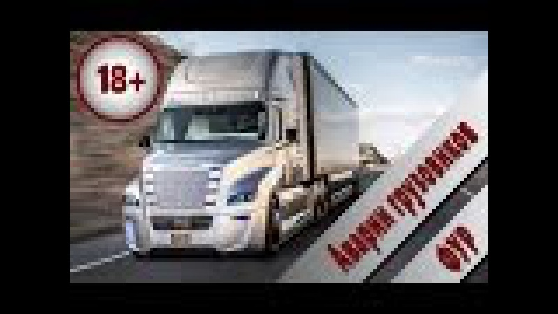 Бешеные фуры на встречке Аварии фур и грузовиков на трассе Дороги России 7