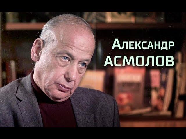 Александр Асмолов. Интервью «Последнему звонку»