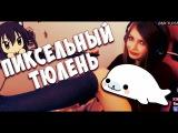 MADEVIL - ПИКСЕЛЬНЫЙ ТЮЛЕНЬ (СТРИМЕРША КАРИНА ОРЁТ METAL) |MMV #109
