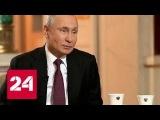Владимир Путин рассказал о покушениях на него в новой части документального фильма Андрея Кондрашо