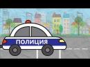 Рисуем вместе Полицейская машина. Развивающий мультик для детей про машинки