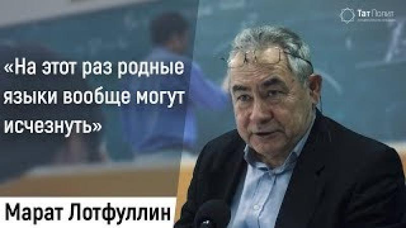 Марат Лотфуллин о состоянии национального образования после поручения В. В. Путина