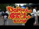 Video Option VOL.188 — D1GP 2009 Rd.6 at Ebisu Circuit: Daiちゃんのピットレポート