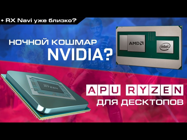 Процессоры Intel Core с графикой AMD RX Vega M, RX Navi и APU Raven Ridge для AM4