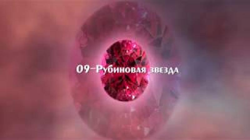 Сефера. Мантра 09 Рубиновая звезда