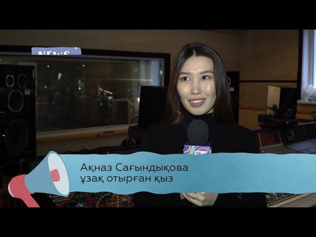 Ақназ Сағындықова қандай қиындықтарға тап болды