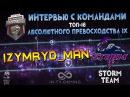 ИНТЕРВЬЮ ТОП16 АП9 - Izymryd_man (STORM Team)