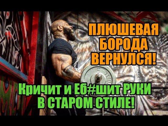 СиТи Флетчер Плюшевая Борода Уничтожает руки в старом стиле