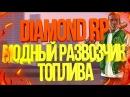 МОДНЫЙ РАЗВОЗЧИК ТОПЛИВА 19 DIAMOND RP Radiant