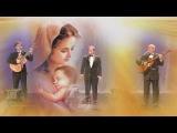 Трио Реликт - Мама (В.Гаврилин)