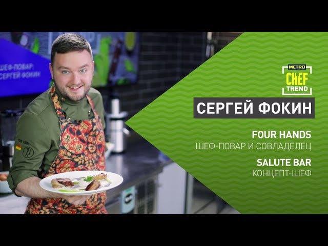 CHEF TREND с Сергеем Фокиным_Выпуск 16