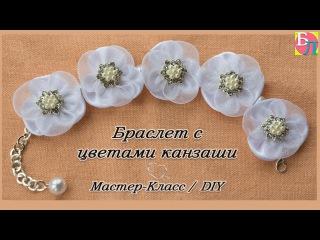 БРАСЛЕТ С ЦВЕТАМИ КАНЗАШИ  МАСТЕР-КЛАСС / DIY  KANZASHI BRACELET