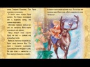 Сказка Снежная королева аудио