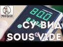Су-вид - погружной термостат для низкотемпературного приготовления мяса, овощей, рыбы (sous vide)