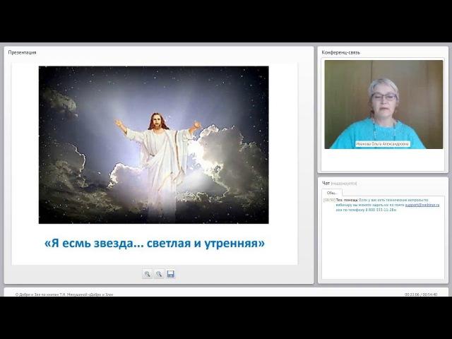 Вебинар «Люцифер и Прометей»