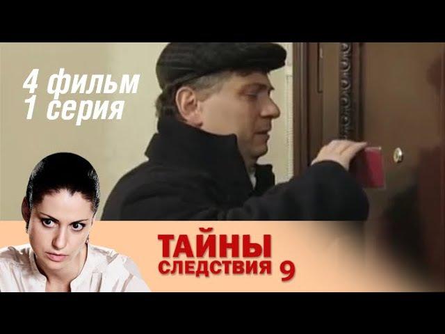 Тайны следствия. 9 сезон. 4 фильм. Треугольник ненависти. 1 серия (2011) Детектив @ Рус...