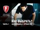 Как выбрать автомобиль с пробегом - Часть 1