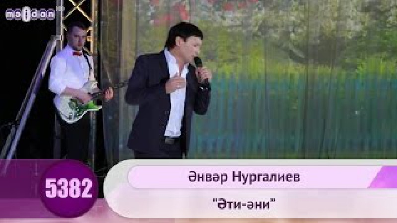 Анвар Нургалиев - Эти-Эни   HD 1080p