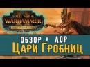 Обзор и лор Царей Гробниц Total War Warhammer 2 – Rise of the Tomb Kings