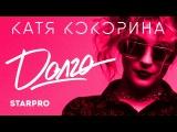 Катя Кокорина - Долго