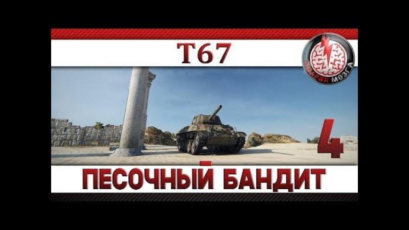АРТОВОД НА Т67! ПЕСОЧНЫЙ БАНДИТ 4