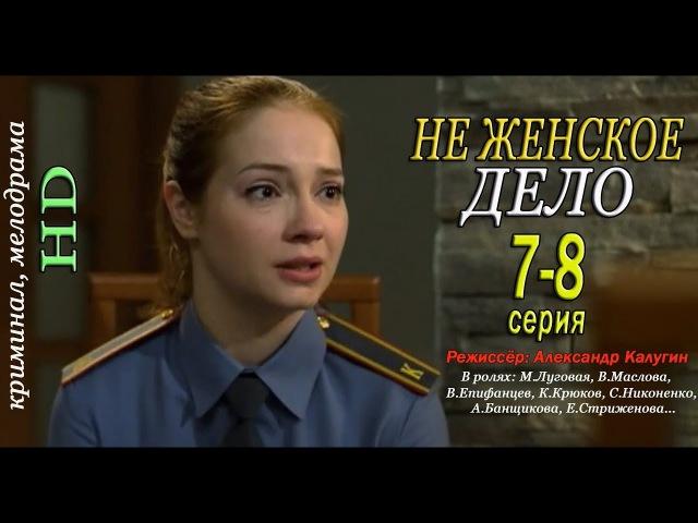 Не женское дело 7-8 серия HD Криминальный фильм, мелодрама