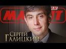 Сергей Галицкий: Я понял фишку в бизнесе. Лучшее интервью!