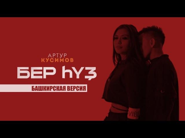 Артур Кусимов - Бер hуз (Башкирская версия)